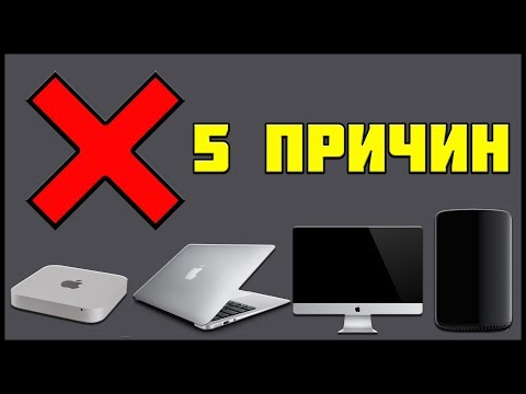 5 ПРИЧИН НЕ ПОКУПАТЬ MAC | MAC ИЛИ PC