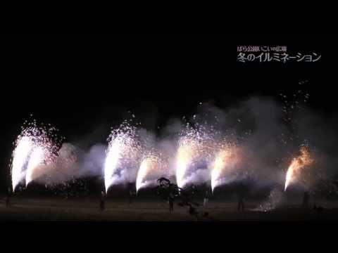 神戸町 「ばら公園いこいの広場」 ~冬のイルミネーション~
