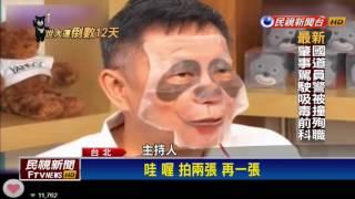 宣傳世大運拚了 柯文哲搞笑敷熊貓面膜