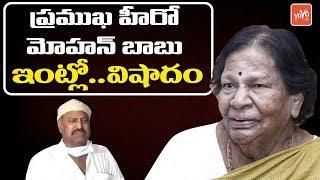 Mohan Babu Mother Passes Away | Manchu Manoj | Manchu Lakshmamma | Manchu Vishnu