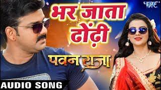 Pawan Singh का सबसे हिट गाना - Bhar Jata Dhodi - Pawan Raja - Bhojpuri Hit Song 2017