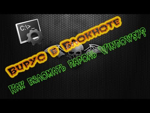 Видео: Как восстановить пароль в Windows 7/8/8.1 без Live CD. видео: Как во
