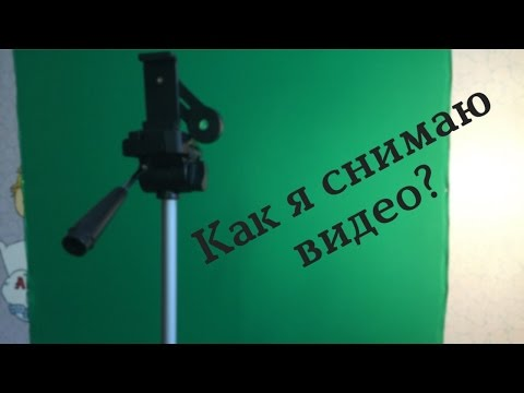 Как я снимаю свои видео? | How I shoot my video?!