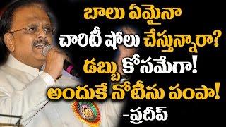 SPB Vs Ilayaraja | Pradeep Comments on SP Balasubramanyam and Ilaiyaraaja Copyright Issue