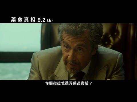 藥命真相 - 官方中文預告