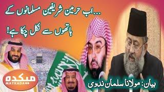 Harmain Sharifain musalmano ke hath se nikal chuka hai, Bayan: Molana Salman Husaini Nadwi  MAYKADA   from MAYKADA
