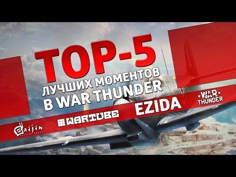 ТОП 5 лучших моментов в War Thunder