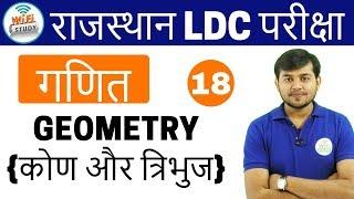 1:00 PM - Rajasthan Special Maths by Sahil Sir   Day #18   Geometry {कोण और त्रिभुज}