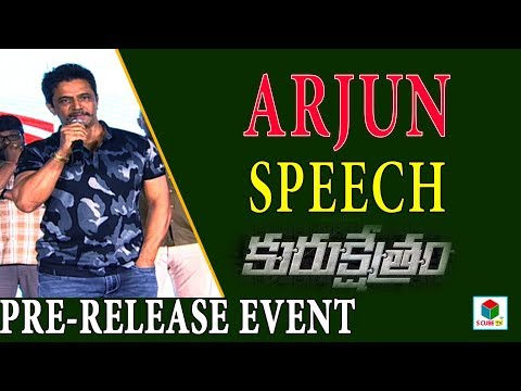 Kurukshetram Telugu Movie Pre Release Event | Arjun | Tollywood | 2018 Telugu Movies | S Cube TV