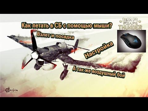 Как летать на мышке в СБ - WarThunder