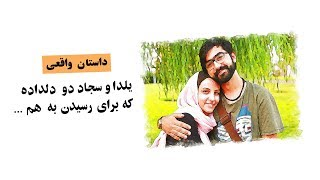 یلدا و سجاد دو دلداده که برای رسیدن به عشق شان ازهفت خان رستم میگذرند- داستان واقعی
