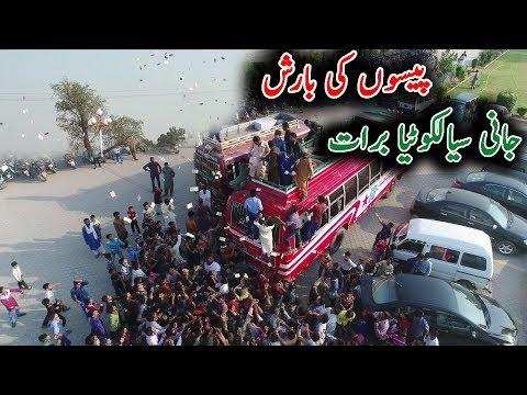 Download  Paison Ki Barish Jaani Sialkotia Shadi Barat Pakistani Wedding Punjabi Sialkot Machi Khokhar Gratis, download lagu terbaru