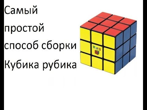 все алгоритмы сборки кубика рубика