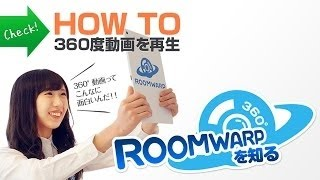 HOW TO ROOMWARPの動画説明