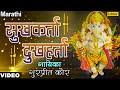 Sukh Karta Dukh Harta - Baby Gurpreet Kaur (Jai Ganraya) MP3