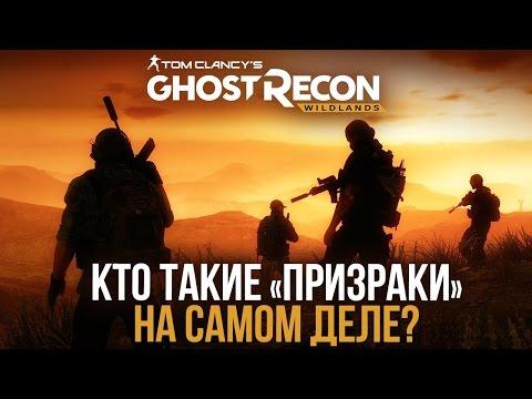 Кто такие призраки на самом деле? Ghost Recon Wildlands