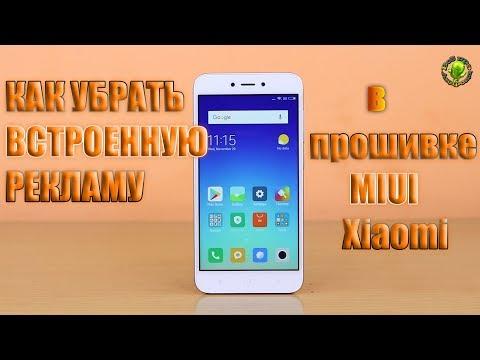 Как убрать встроенную рекламу в MIUI Xiaomi