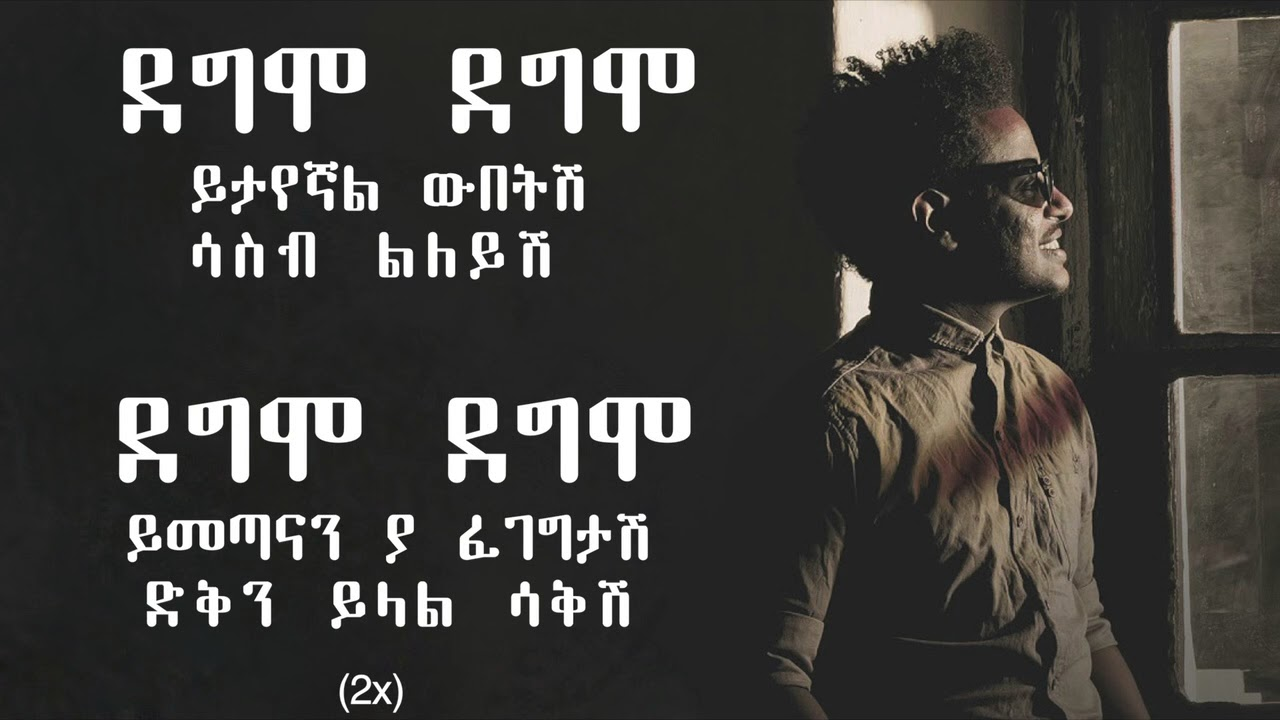 Esubalew Yitayew (Yeshi) - Degmo Degmo ደግሞ ደግሞ (Amharic With Lyrics)