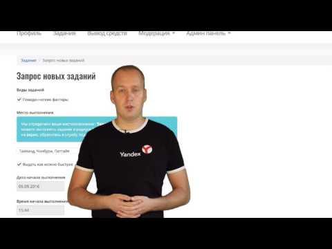 Запрос задания в системе SEOPickup