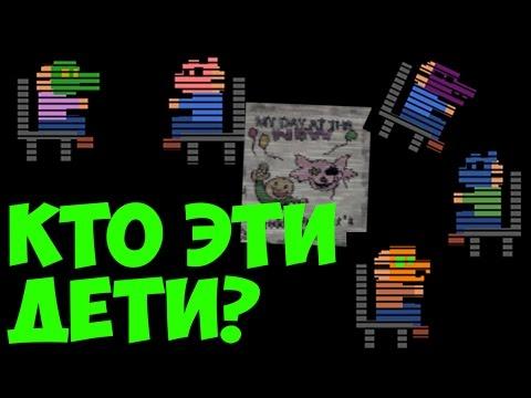 Five Nights At Freddy's 3 - Кто эти Дети? - 5 Ночей у Фредди