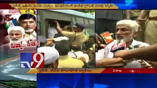 TDP's Dharma Porata Deeksha : YCP hits back with 'Purify Visakha' rally