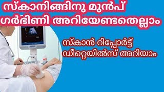 Types of scanning during pregnancy malayalam video