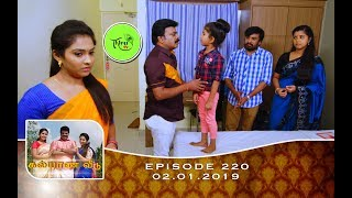 Kalyana Veedu | Tamil Serial | Episode 220 | 02/01/19 |Sun Tv |Thiru Tv