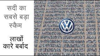VW Diesel Scandal #CaseStudy