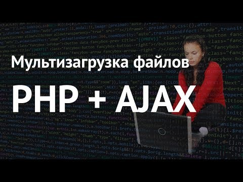 Мультизагрузка файлов на php через ajax