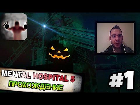 MENTAL HOSPITAL 5 прохождение на ANDROID || Кровавый подарок на Хэллоуин ( Часть 1 )