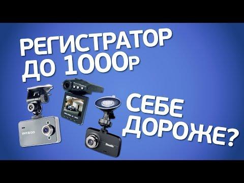 Видеорегистраторы до 1000 рублей. Себе дороже?