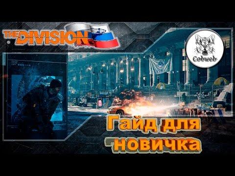 The Division l Гайд для новичка + карта пве боссов l