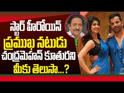 Senior Actor Chandra Mohan Daughter Unseen Pics | Tollywood News