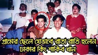 শাকিব খানের লুকনো অতীত জানলে অবাক হবেন - গ্রামের ছেলে ঢাকার কিং শাকিব খান - Shakib Khan Life Story