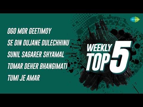 Weekly Top  5 | Ogo Mor Geetimoy | Se Din Dujane | Sunil Sagarer Shyamal| Tomar Deher | Tumi Je Amar