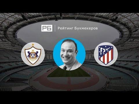 Прогноз Константина Генича: «Карабах» — «Атлетико» Мадрид