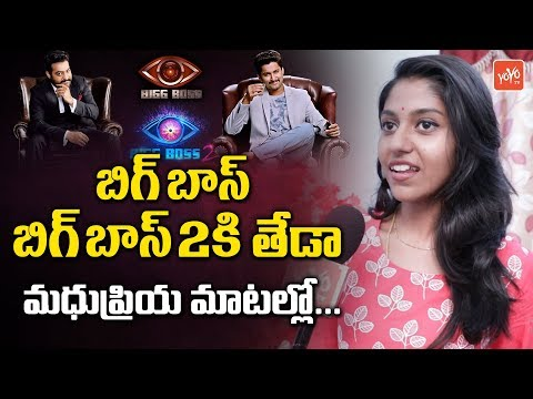 Singer Madhu Priya Opinion on Bigg Boss Telugu Season 2 | Jr NTR Vs Nani | YOYO TV Channel