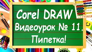 "Corel DRAW. Урок №11. Инструмент ""Пипетка"" в Corel DRAW."