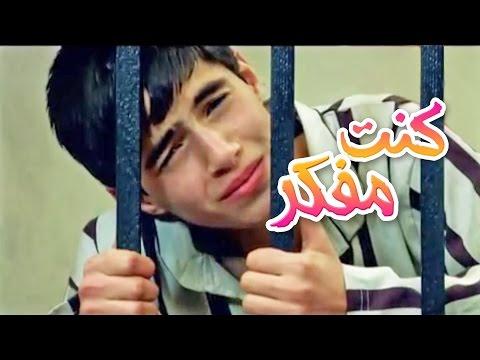 كنت مفكر 1 - عبدالقادر صباهي| قناة كراميش Karameesh Tv