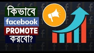 How To Promote Your Facebook Page?  How To Boost Facebook Page in Bangla?