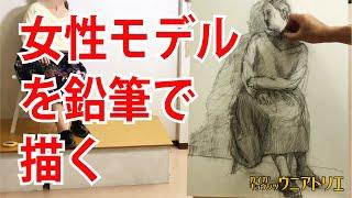 人物の動きを解説!Part3【正面】How to draw the figure