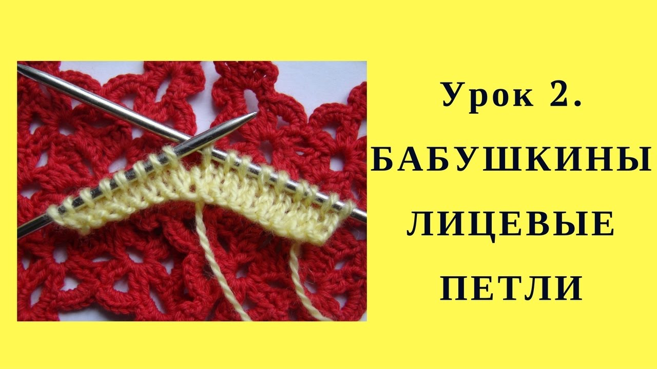 Бабушкин способ вязания лицевых и изнаночных петель 5