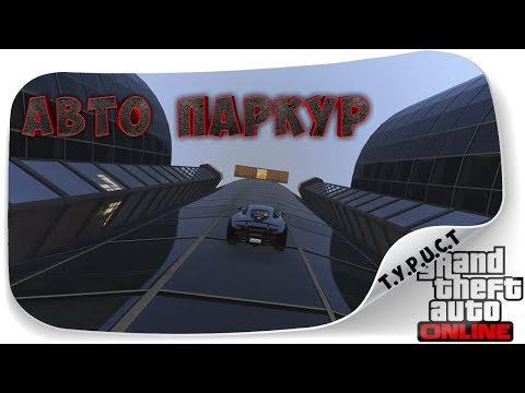 Обзор моей карты #TPCT - AutoParkour XA #9 в GTA 5 Online