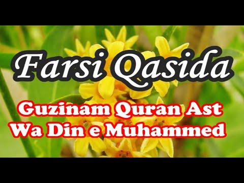Farsi Qaseeda 5 Guzeenam Quraan Aast Wa DeeNi MuhammaD