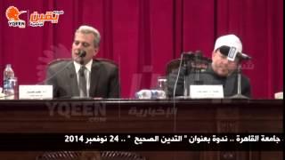 يقين  كلمة جابر جاد نصار في جامعة القاهرة  بندوة التدين الصحيح