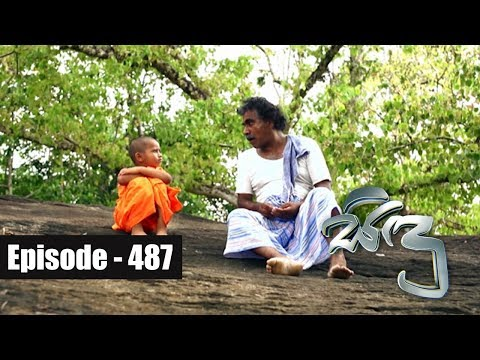 Sidu | Episode 487 19th June 2018