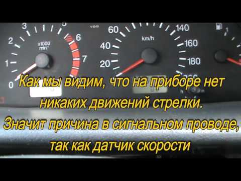 Видео как проверить датчик скорости на Калине