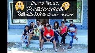 Sonu Tuza Mazayavar Bharosa Naay kaay | Comedy Video | Popular Sonu Video