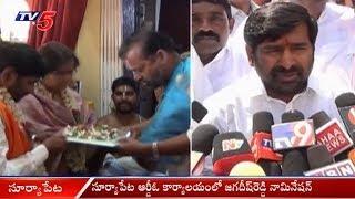 Minister Jagadish Reddy Files Nomination From Suryapet