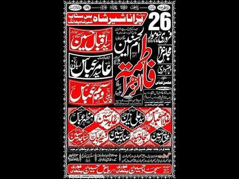 Majlis e Aza 26 Feb 2018 | Bani e Majlis | Sajjad Hussain Khan | Shair SHah  Multan |
